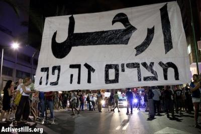 """""""Egypt is Here!"""" —Tel Aviv, Aug. 6"""